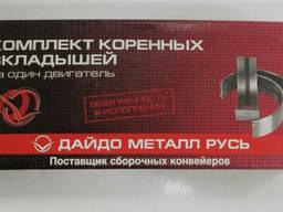 Вкладыши коренные Д-245-1005100-ЭР1 (дв.240 / 243/245) (ЗМЗ)