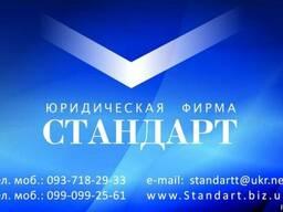 Продам фирму с НДС в Днепропетровске