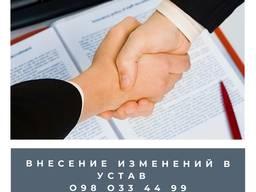 Внесение изменений в устав О98 ОЗЗ 44 99