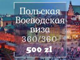 Воеводская виза / воевудская виза / Zazwolienie в Польшу
