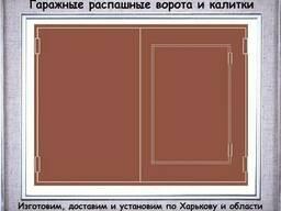 Ворота гаражные листовые- Харьков
