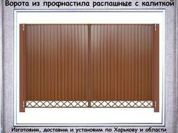 Ворота из проф. настила с отдельно стоящей или врезной калитк