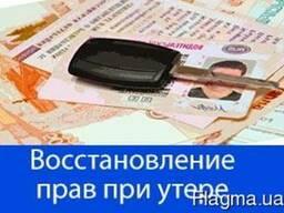 Восстановление водительских прав, тех-паспортов при краже ут