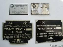 Востановление металлических табличек шильдов, бирок на алюм.