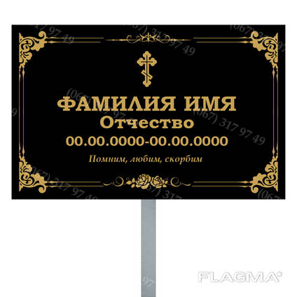 Временная табличка на могилу на палочке (Изготовим за 1 час)