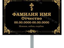 Временная табличка на могилу на палочке (Изготовим за 1 час) - фото 1