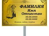 Временная табличка на могилу на палочке (Изготовим за 1 час) - фото 6