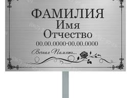 Временная табличка на могилу на палочке (Изготовим за 1 час) - фото 7