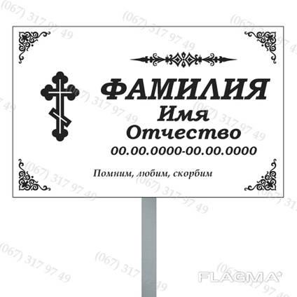 Временная Табличка-памятник с ножкой в день захоронения
