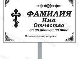 Временная Табличка-памятник с ножкой в день захоронения - фото 1