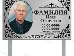 Временная Табличка-памятник с ножкой в день захоронения - фото 2