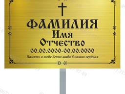 Временная Табличка-памятник с ножкой в день захоронения - фото 5