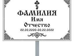 Временная Табличка-памятник с ножкой в день захоронения - фото 8