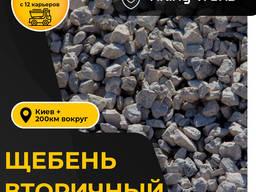 Вторичный Щебень 0-80 мм (Дробленый бетон)