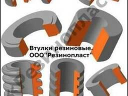 Втулки резиновые для различной техники и оборудования, РТИ