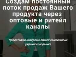Ввод нового продукта /ТМ на рынок Украины, продвижение