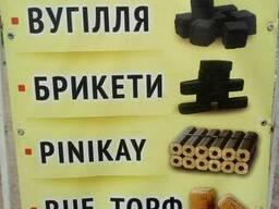 Дрова, уголь, брикеты: 7 видов - Руф, Нестро, Пини кей, торф
