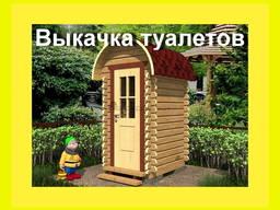 Выкачать туалет, биотуалет, сливную яму, услуги Гидромашины