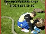 Выкачка выгребных ям Киев - фото 2