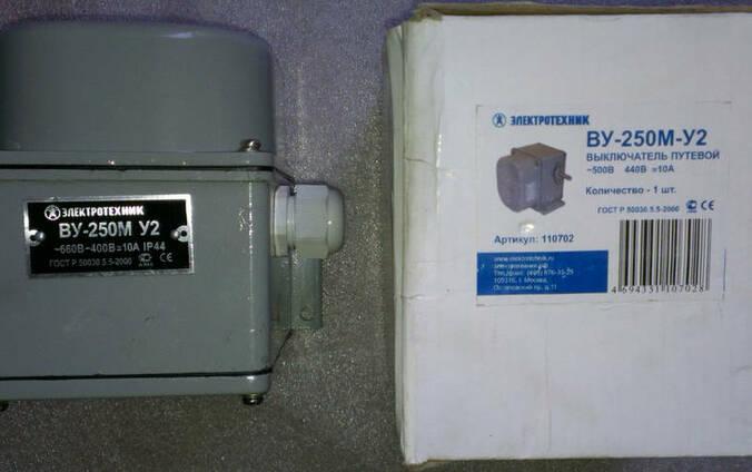 Выключатели ВУ-250м, ВУ-250А