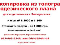 Выкопировка из топографо-геодезического плана Харьков