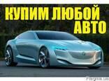 Выкуп авто без документов - фото 1