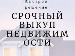 Выкуп квартир, домов, долей, земли
