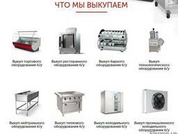 Выкуп оборудования - скупка кухонного оборудования
