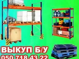Выкуп складского оборудования Б/У, покупка стеллажей бу