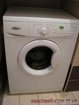 Выкуп стиральных машин в любом состоянии.