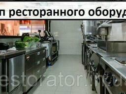 Выкуп оборудования для кафе, ресторана, пекарни. HoReCa
