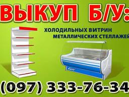 Выкуп торговых стеллажей и холодильного оборудования