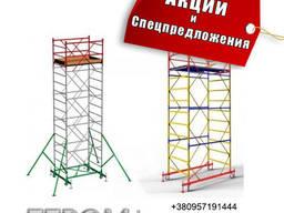 Вышка-тура 1, 7м х 0, 8м, без домкратов, высота 7, 40м