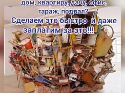 Вывоз хлама, мусора, освободим квартиру.