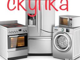Выкуп холодильников и стиральных машин в любом состоянии.