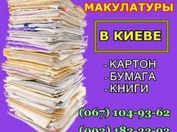 Вывоз макулатуры: книги, картона, бумаги, газет в Киеве.