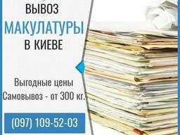 ►Вывоз макулатуры• Утилизация архивов • Оплата на месте
