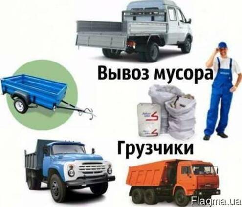 Вывоз мусора Боярка Ирпень Буча Вишневое Вышгород