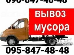 Вывоз мусора мебели хлама Газель Зил Камаз Услуги грузчиков