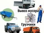 Вывоз мусора (строительный, бытовой, ветки, мебель). Любой обьем. - фото 1