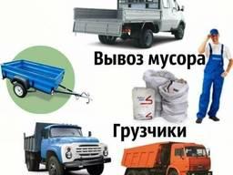 Вывоз мусора (строительный, бытовой, ветки, мебель). Любой обьем.