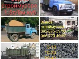 Услуги по вывозу мусора Немешаеве