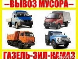 Вывоз строительного мусора Киев, Бровары, Область. Грузчики
