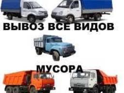 Вывоз строй мусора Вышгород, Хотяновка, Новоселки Петровцы