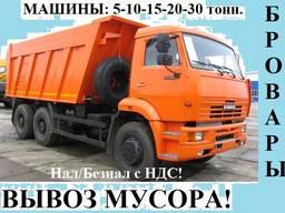 Вывоз мусора. Вывоз строительного мусора и бытового хлама!