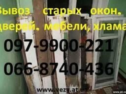 Вывоз старых окон Днепропетровск