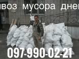 Вывоз строительного мусора Днепропетровск - фото 1
