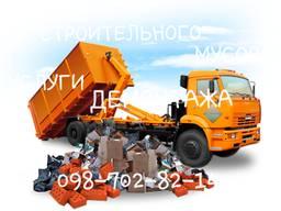 Вывоз Строительного Мусора - Вишневое, Крюковщина, Ирпень