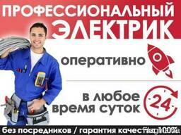 Вызов электрика на дом в Донецке срочно.