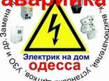 Вызов электрика на дом в любой район Одессы в течении часа. - фото 1